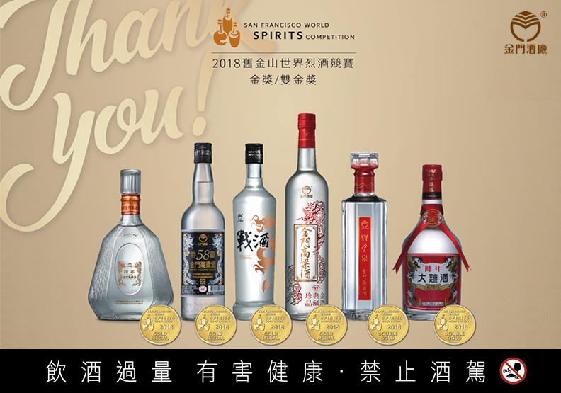 金門高粱酒三度釀佳績!國際烈酒大賽抱回多項大獎