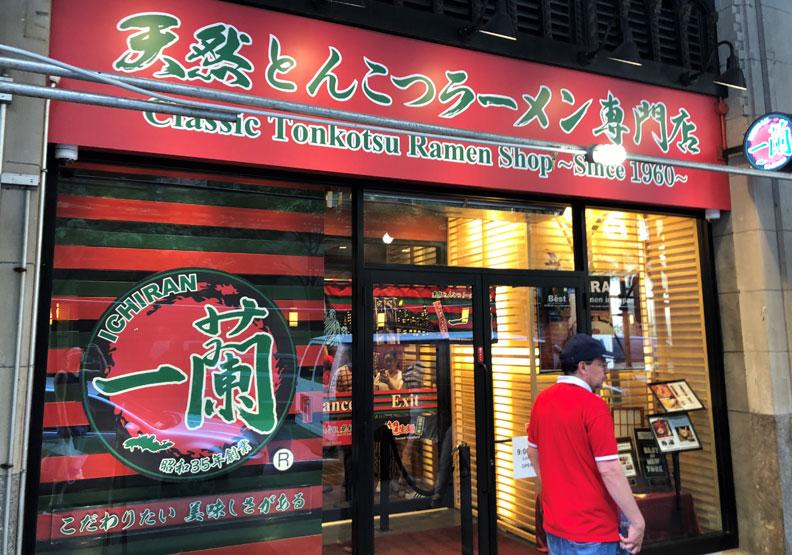 美食文化衝撞!紐約也有一蘭拉麵?