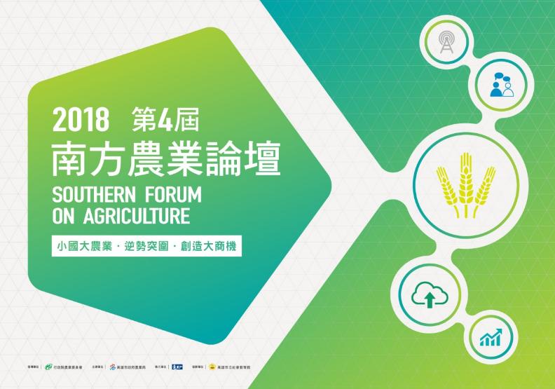 2018第四屆南方農業論壇 打響臺灣黃金農企品牌