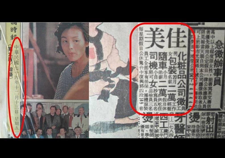 台灣33年前徵才廣告薪水驚人 網哭:很想當面拿給賴清德看