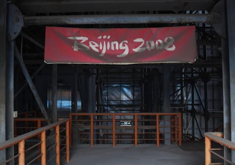 風光過後的現實:回到北京奧運被遺忘的時刻