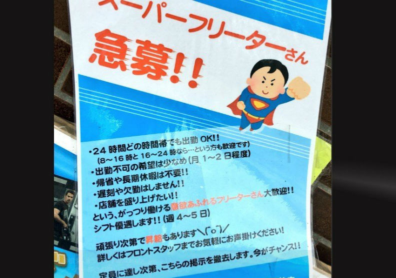 日本超市徵才列五大條件 網友轟:在找奴隸?