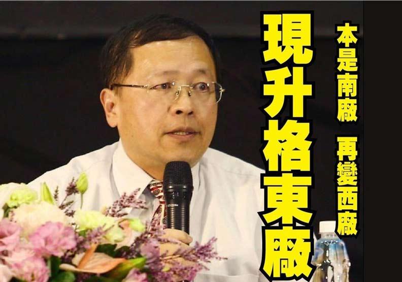 明朝東廠重現台灣?促轉會淪為政治鬥爭工具