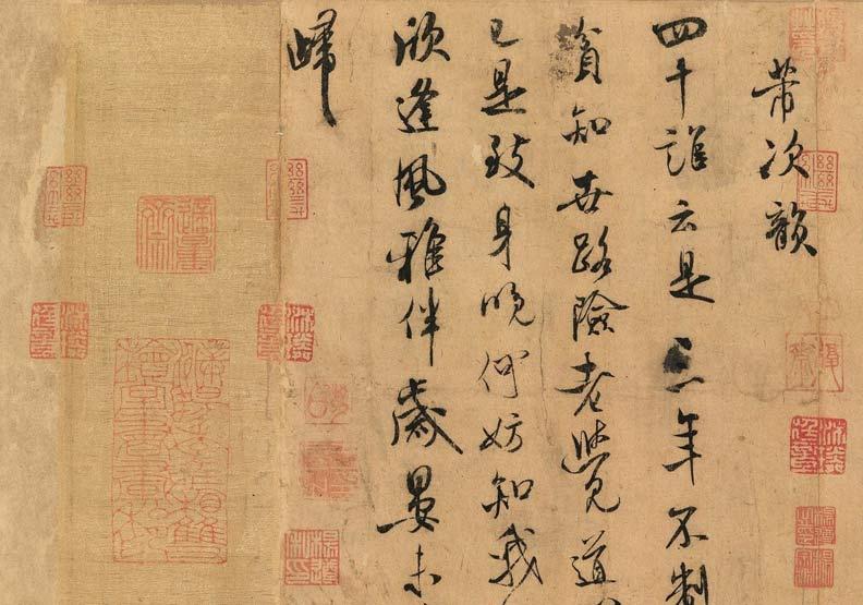 蘇東坡名畫「木石圖」為何消失百年才現身?