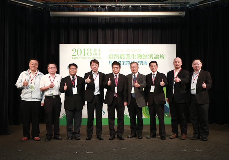產、學、研專家齊聚臺灣農業生物經濟論壇  跨域探討農副產物新價值