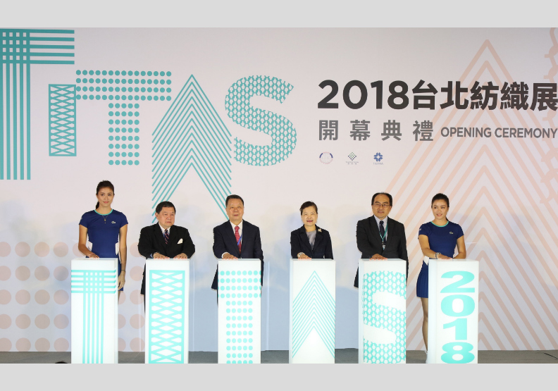 永續環保  機能應用  智慧紡織  2018台北紡織展全方位躍升