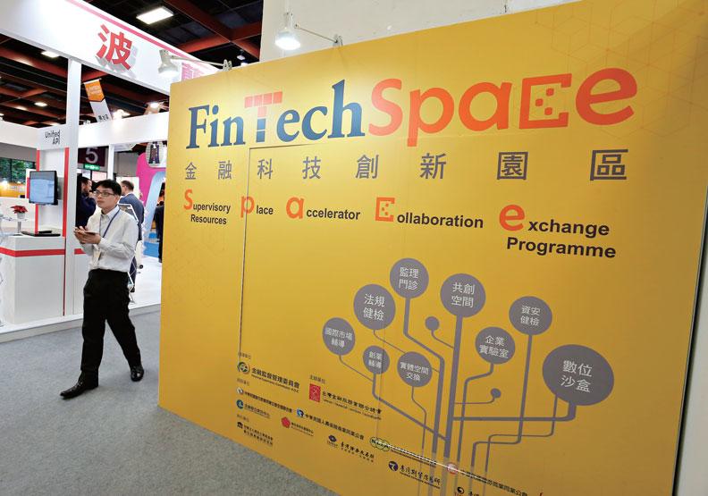 11國、逾200家企業匯聚  展現金融科技六大趨勢