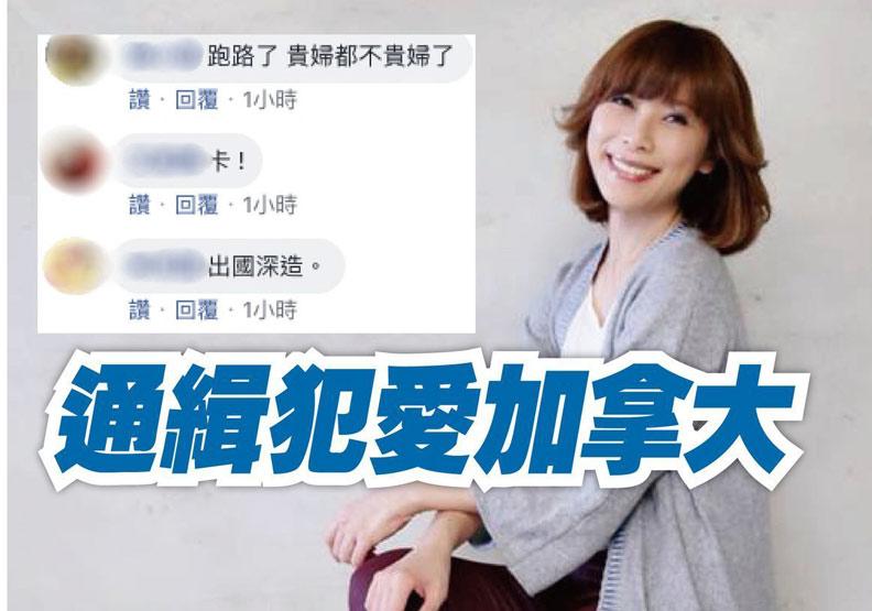 貴婦奈奈逃加國!1張證件+1個協議…台灣動不了她