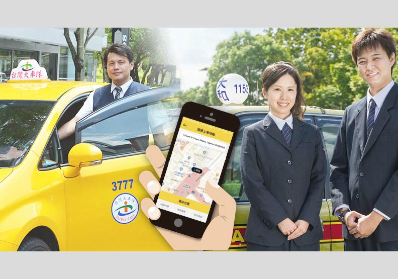 台灣大車隊與日本大和計程車 台日業界龍頭合作APP叫車