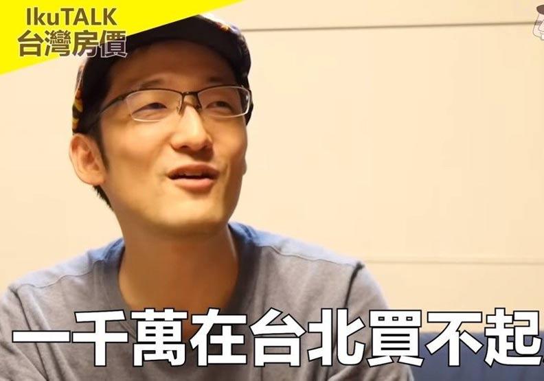 日本人批台灣房價病態 「一間房三百萬才合理」