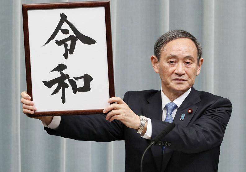 日本新年號出爐!為何新北「永和」人好失望?