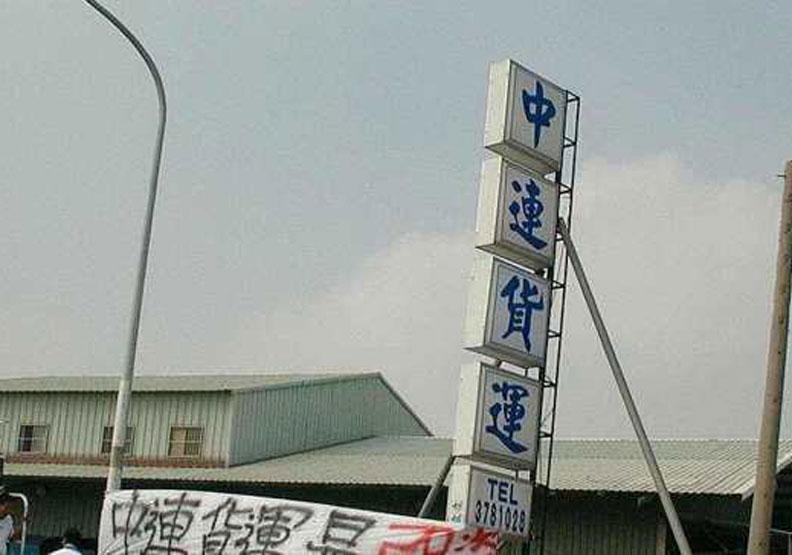 老公司撐不下去!中連貨運裁員九成轉做不動產租售