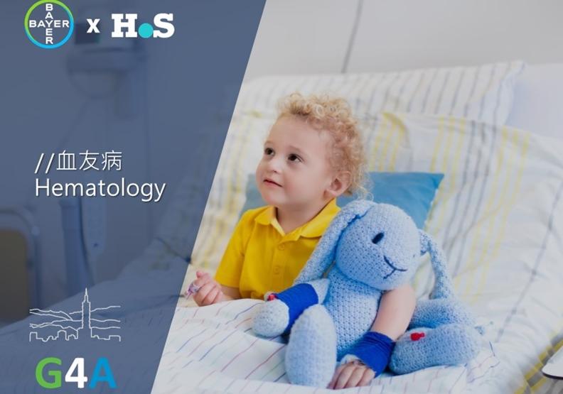 台灣拜耳G4A玩轉VR新「視」界 助血友病童克服恐懼