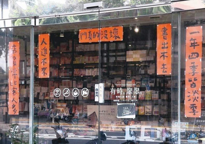 實體書店還有未來嗎?有三成月營收不到5萬