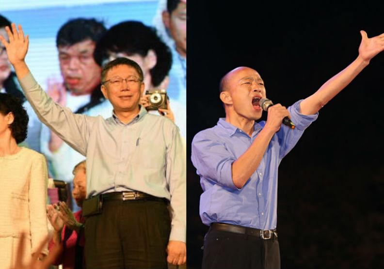 2020選總統 韓國瑜贏面大 黑馬柯文哲緊追