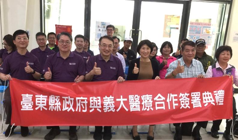 臺東縣政府與義大簽署合作,義大醫院自4月起支援駐診綠島衛生所。