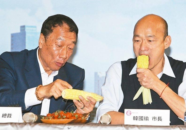 國民黨將訂特別辦法 將納韓國瑜、郭台銘全民調提名