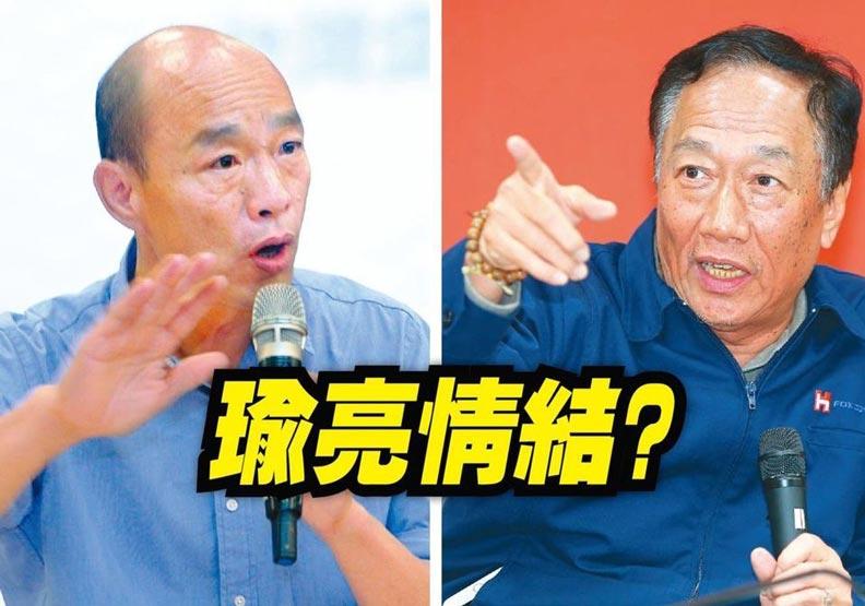 郭台銘和韓國瑜昔日真兄弟...今同台競選,誰在背後放槍?