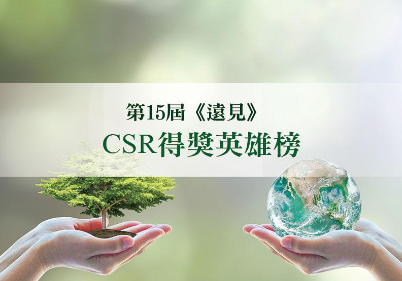 第15屆《遠見》CSR得獎英雄榜