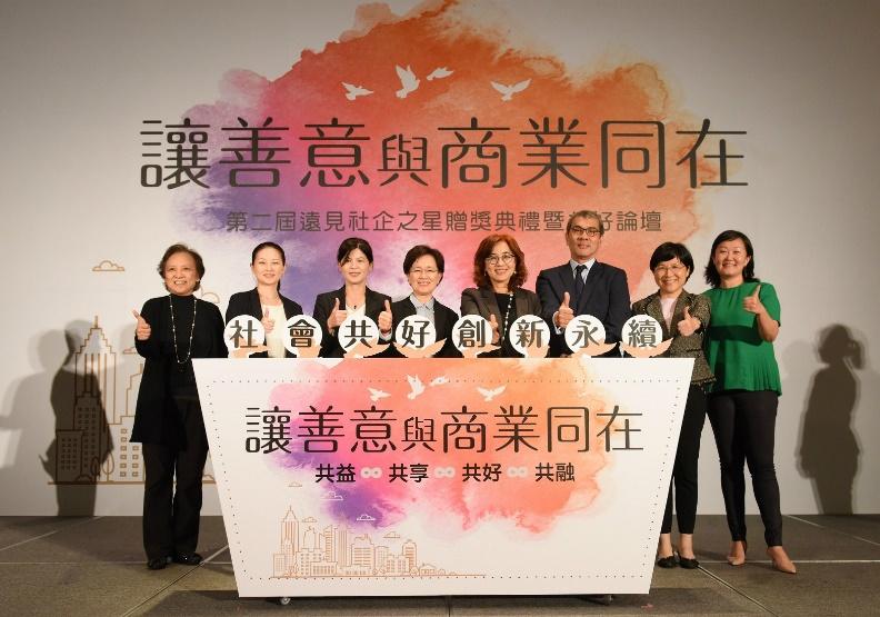 讓善意與商業同在  台灣企業與社企實踐共好