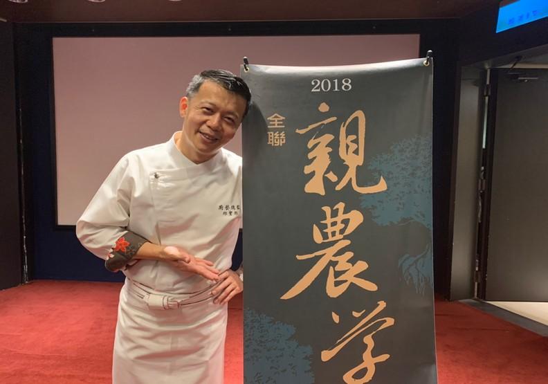 國宴主廚邱寶郎分享「產地與餐桌的距離」