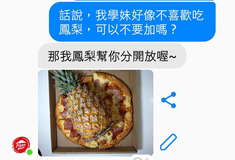 二師兄業配披薩的圖文,充滿嘲諷跟顛覆的創意。