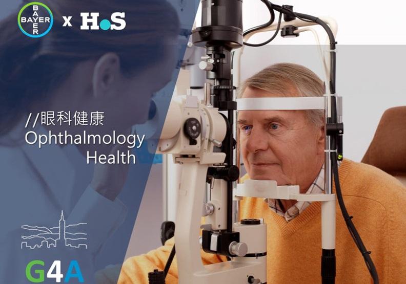台灣拜耳G4A重視眼睛健康 盼數位科技縮短城鄉醫療距離