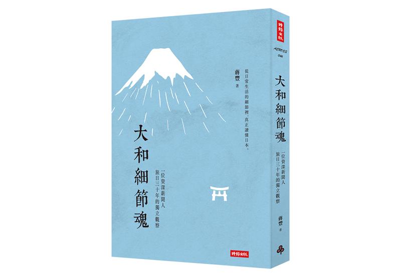 《大和細節魂:一位資深新聞人旅日三十年的獨立觀察》一書,蔣豐著,時報出版。