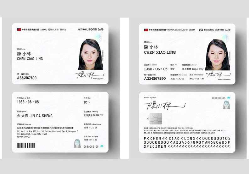 新身分證將有國旗、已婚也看得到!預計明年十月換發