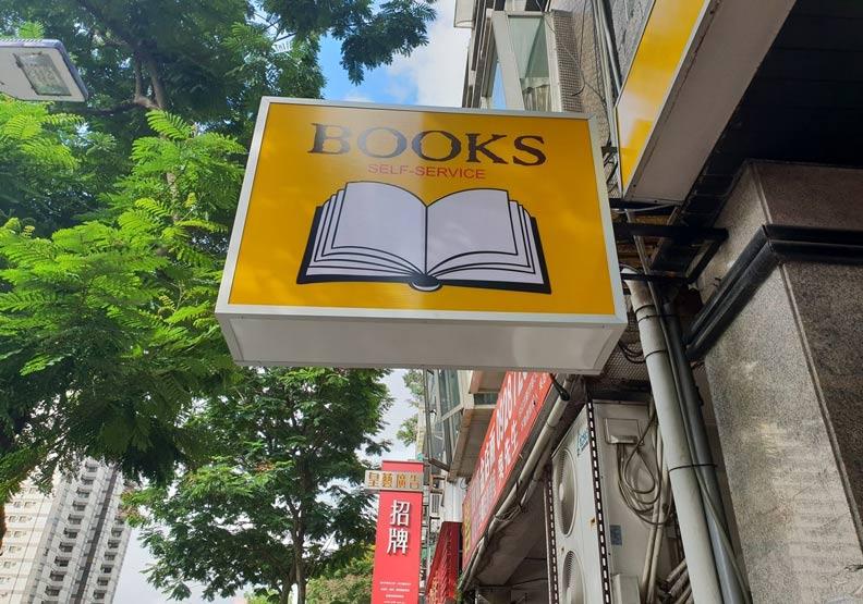 這家沒有名字的無人書店,是舊香居老闆的服務革命