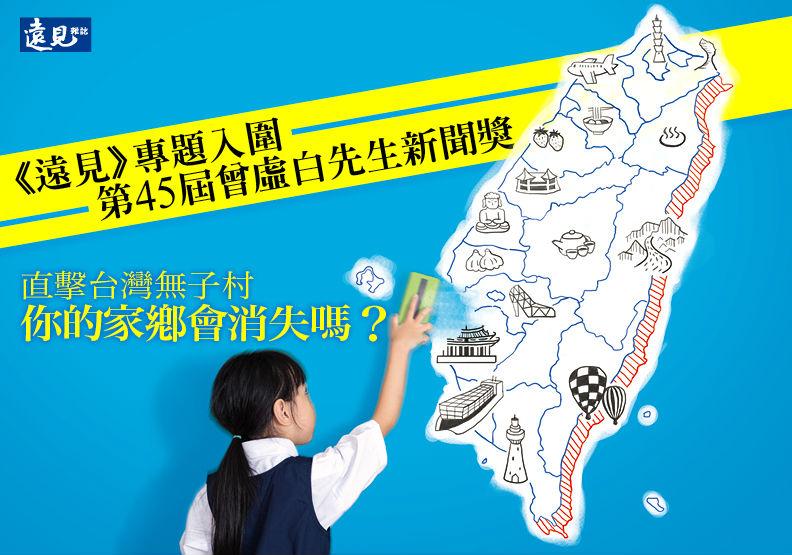 遠見「直擊台灣無子村」 入圍第45屆曾虛白新聞獎