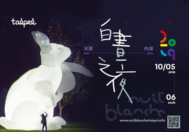 必賞8大裝置藝術!「2019 台北白晝之夜」活動攻略