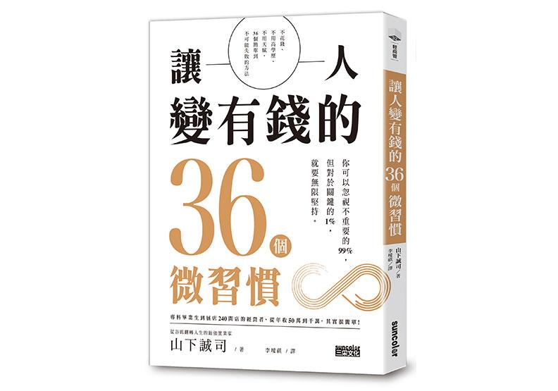 累積財富時,不能只想到自己!揭密2個習慣,他31歲年收破億日圓