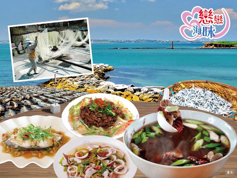 澎湖縣府推出「戀戀海味・澎湖美食假期」系列活動,讓大家在品嘗特色菜餚的同時,也能夠了解背後的動人故事。