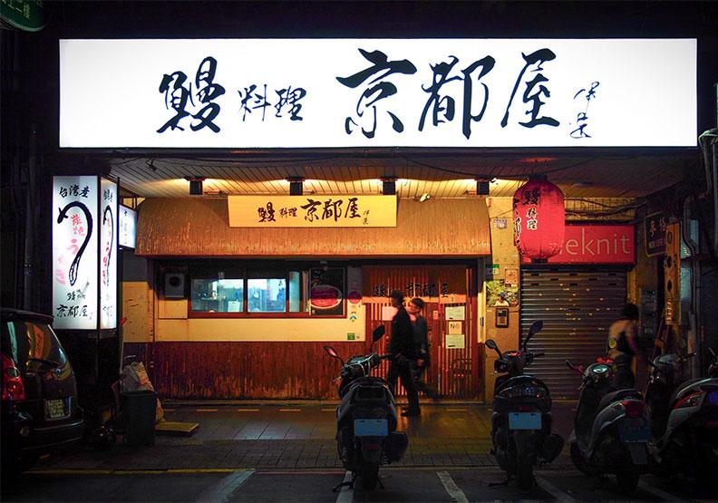 今年已有16家老店歇業、3家預告退場,台灣到底怎麼了?