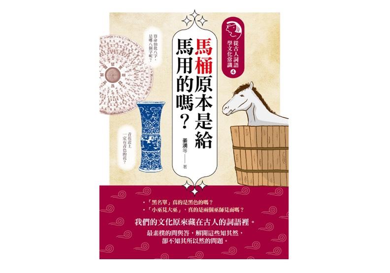 《馬桶原本是給馬用的嗎?:從古人詞語學文化常識4》一書,姜湧等著,如果出版社出版。
