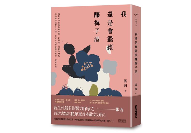 文節錄自:《我還是會繼續釀梅子酒》一書,張西著,三采出版。