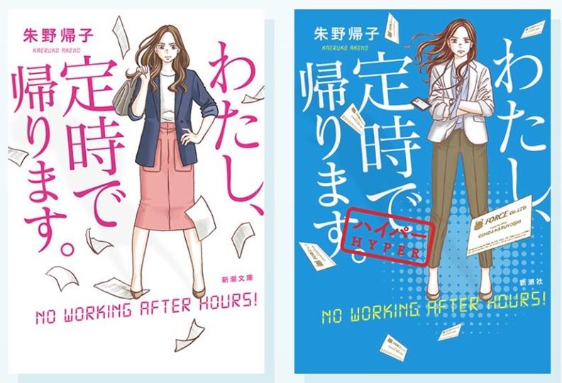 由原著小說改編翻拍的《我要準時下班》,切中了日本正全力推動勞動改革的社會氣氛。 (圖片來源:日本TBS電視台)
