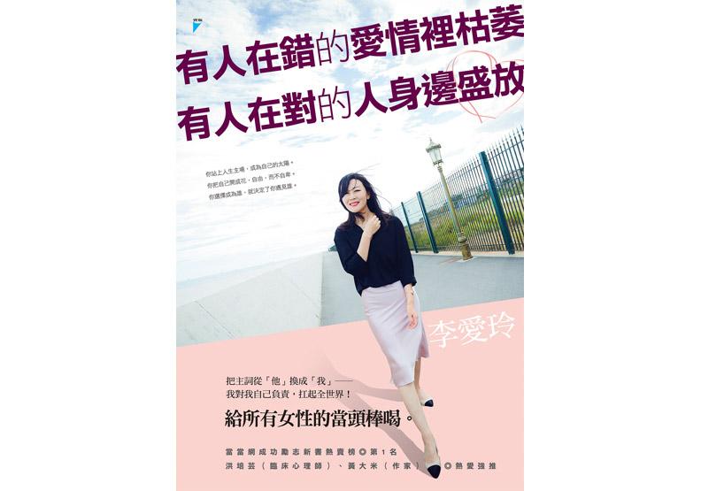 《有人在錯的愛情裡枯萎,有人在對的人身邊盛放》一書,李愛玲著,寶瓶文化出版。