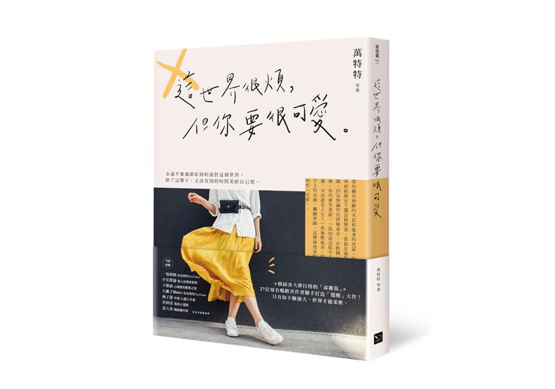 《這世界很煩,但你要很可愛》一書,萬特特著,幸福文化出版。