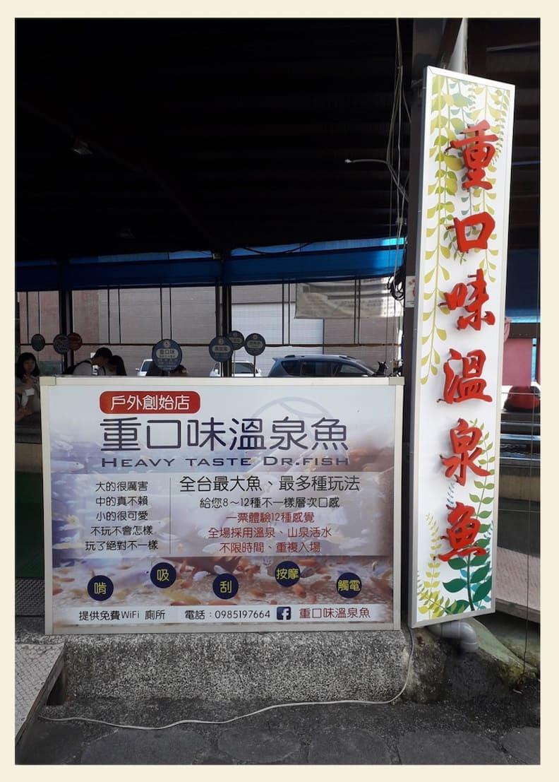符合臺灣味之咬勁有感的各類大型溫泉魚。