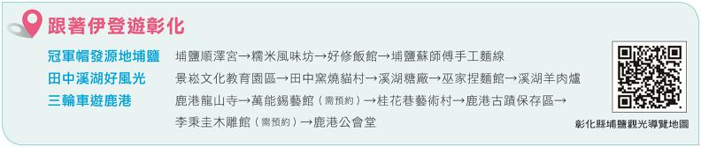 掃QR Code跟著伊登遊彰化!