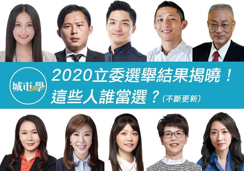 2020立委選舉結果揭曉!這些人誰當選?