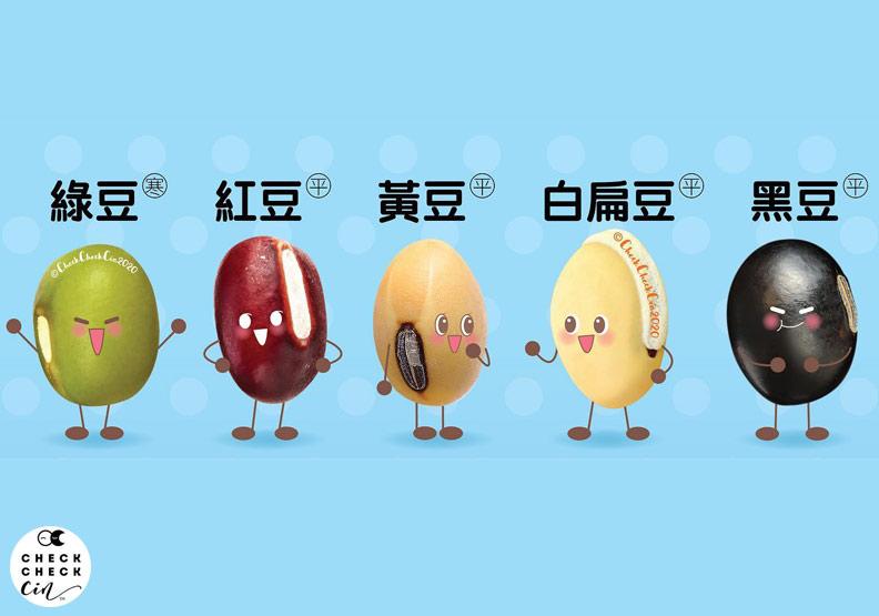 黑豆補腎、黃豆利濕,一張圖了解常見 5 種豆類功效