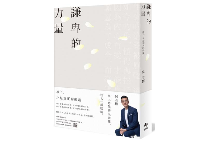本文節錄自:《謙卑的力量》一書,吳若權著,悅知文化出版。