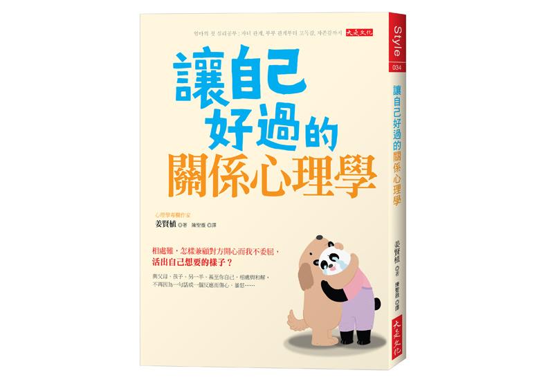 《讓自己好過的關係心理學》一書,姜賢植著,陳聖薇譯,大是文化出版。