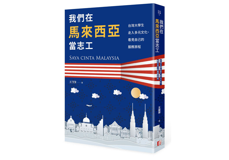 《我們在馬來西亞當志工:台灣大學生走入多元文化、看見自己的服務旅程》一書,王麗蘭著,真文化出版。