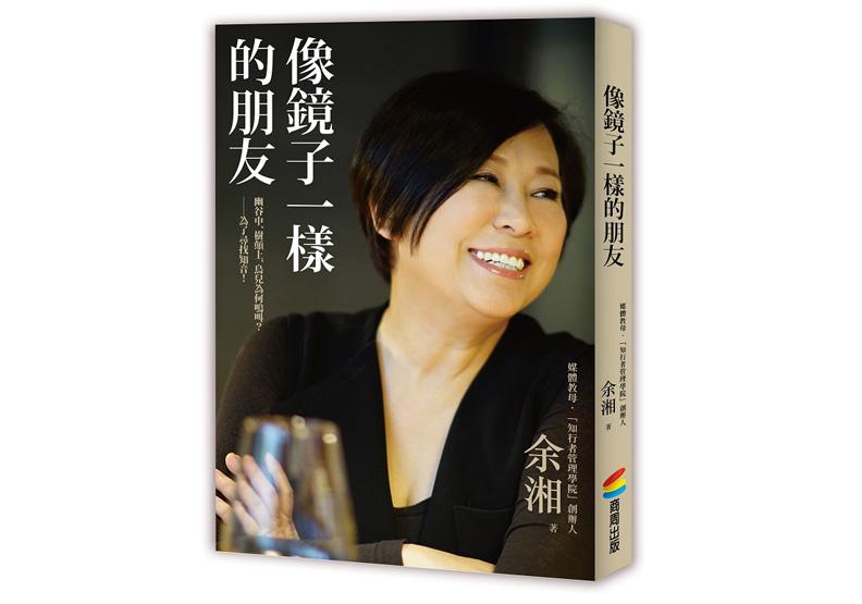 《像鏡子一樣的朋友》一書,余湘著,商周出版。