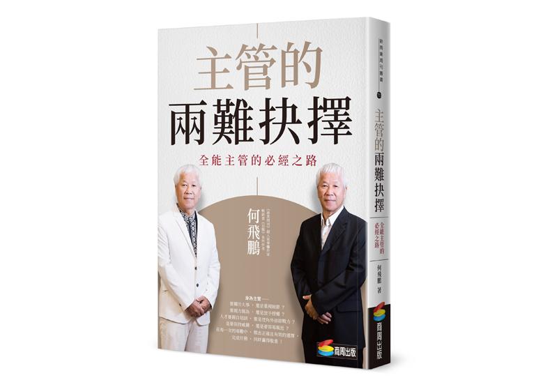 《主管的兩難抉擇:全能主管的必經之路》一書,何飛鵬 著,商周出版。