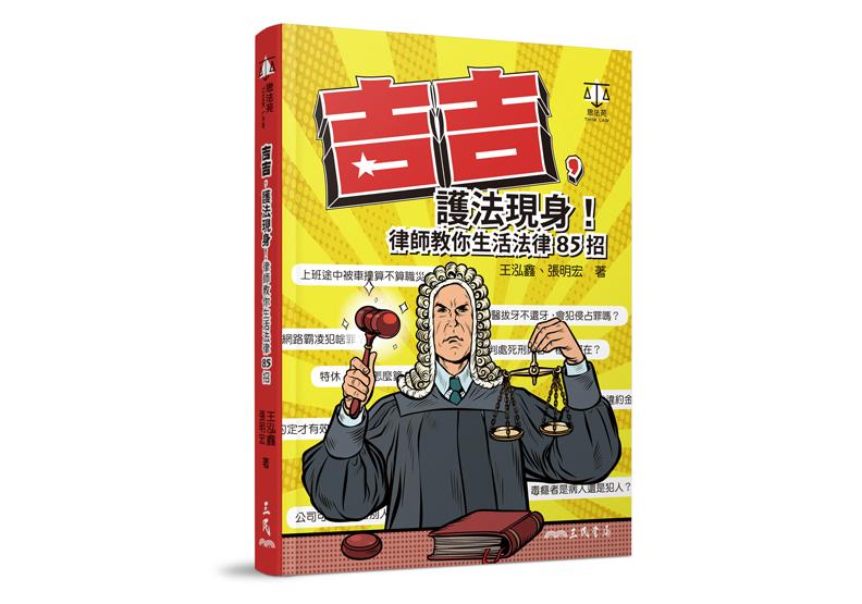《吉吉,護法現身!律師教你生活法律85招》一書,王泓鑫、張明宏著,三民出版。